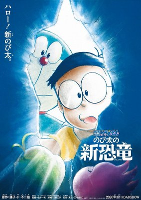 Doraemon The Movie 2020